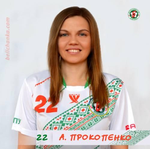 Прокопенко Анна, Біличанка, Беличанка, футзал