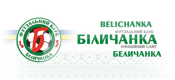 Женский футзальный клуб «Беличанка/Біличанка/Belichanka» Коцюбинское - официальный сайт