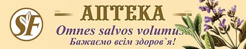 Аптека Салвия ФАРМ Киев - медикаменты, косметика и низкие цены на них