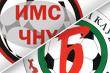 Беличанка, НПУ, женский футзал, киев, мини-футбол, Черкассы, ИМС