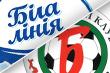 белая линия, Белая Церковь, Беличанка, женский футзал, НПУ, Киев, мини-футбол