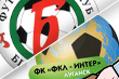 мини-футбол, Беличанка, Луганск, ФКЛ Интер, НПУ, женский футзал, киев