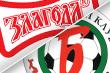 мини-футбол, Беличанка, Днепропетровск, НПУ, Злагода, Киев, женский футзал
