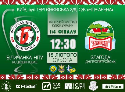 """""""Біличанка-НПУ"""" (Коцюбинське) - """"Злагода"""" (Дніпропетровськ)"""