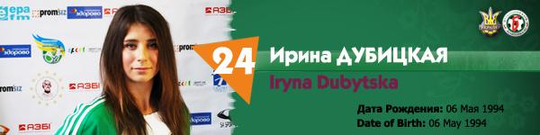 Дубцкая Ирина, Беличанка 93, Беличанка НПУ
