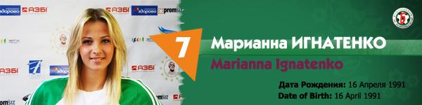 Марианна Игнатенко, Беличанка НПУ, Беличанка 93