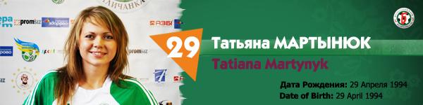 Мартынюк Татьяна, Беличанка НПУ, Беличанка 93