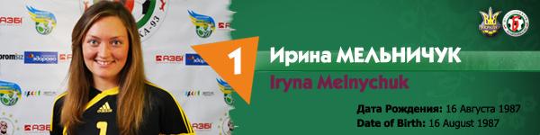 Ирина Мельничук, Беличанка НПУ, Беличанка 93