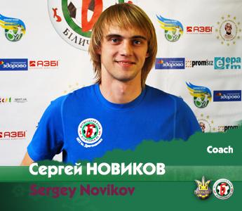НОвиков Сергей, Беличанка, Коцюбинское, НПУ