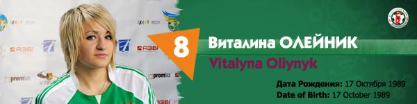 Виталина ОЛейник, Беличанка НПУ, Беличанка 93