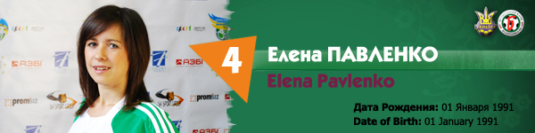 Елена ПАвленко, Беличанка НПУ, Беличанка 93