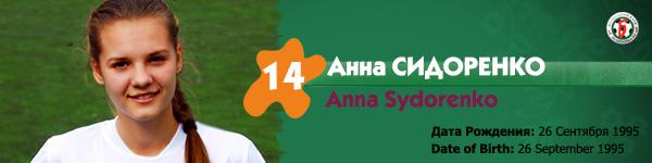 Сидоренко Анна, Беличанка НПУ, Беличанка 93
