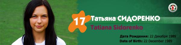 Сидоренко Татьяна, Беличанка НПУ, Беличанка 93