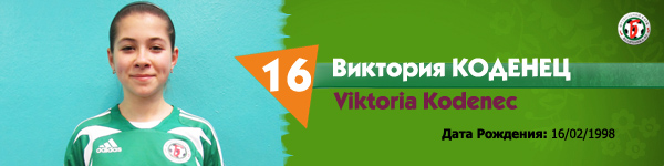 Коденец Виктория, Беличанка ДЮСШ, Беличанка-93