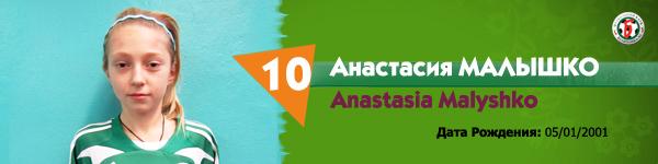 Малышко Анастасия, Беличанка ДЮСШ, Беличанка 93