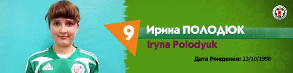 Полодюк Ирина, Беличанка ДЮСШ, Беличанка 93