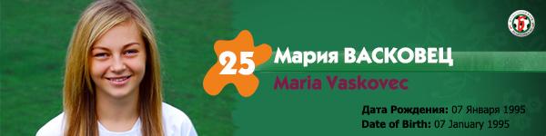 Васковец Мария, Беличанка НПУ, Беличанка 93