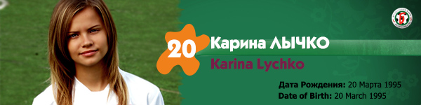 Лычко Карина, Беличанка НПУ, Беличанка 93