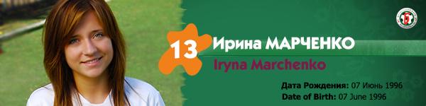 Марченко Ирина, Беличанка 93, Беличанка НПУ