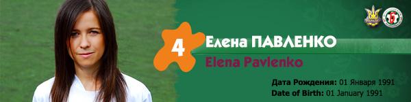 Павленко Елена, Беличанка НПУ, Беличанка 93