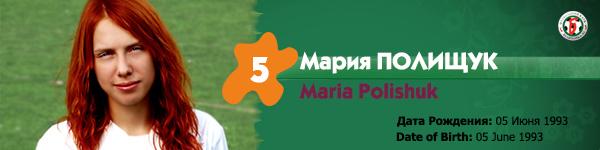 Полищук Мария, Беличанка НПУ, Беличанка 93
