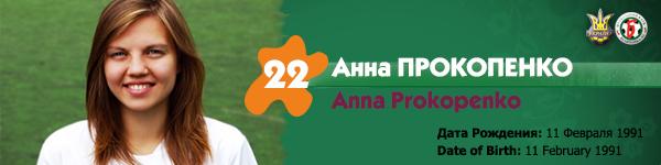 Прокопенко Анна, Беличанка 93, Беличанка НПУ