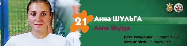Шульга Анна, Беличанка НПУ, Беличанка 93