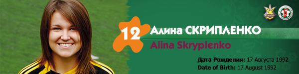 Алина Скрипленко, Беличанка НПУ, Беличанка 93
