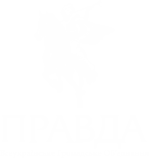 Всеукраїнське громадське об'єднання ПРАВДА