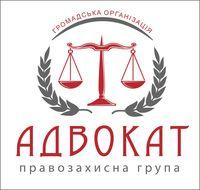 Громадська організація «АДВОКАТ» ПРАВОЗАХИСНА ГРУПА»
