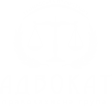 Громадська організація «АДВОКАТ» ПРАВОЗАХИСНА ГРУПА